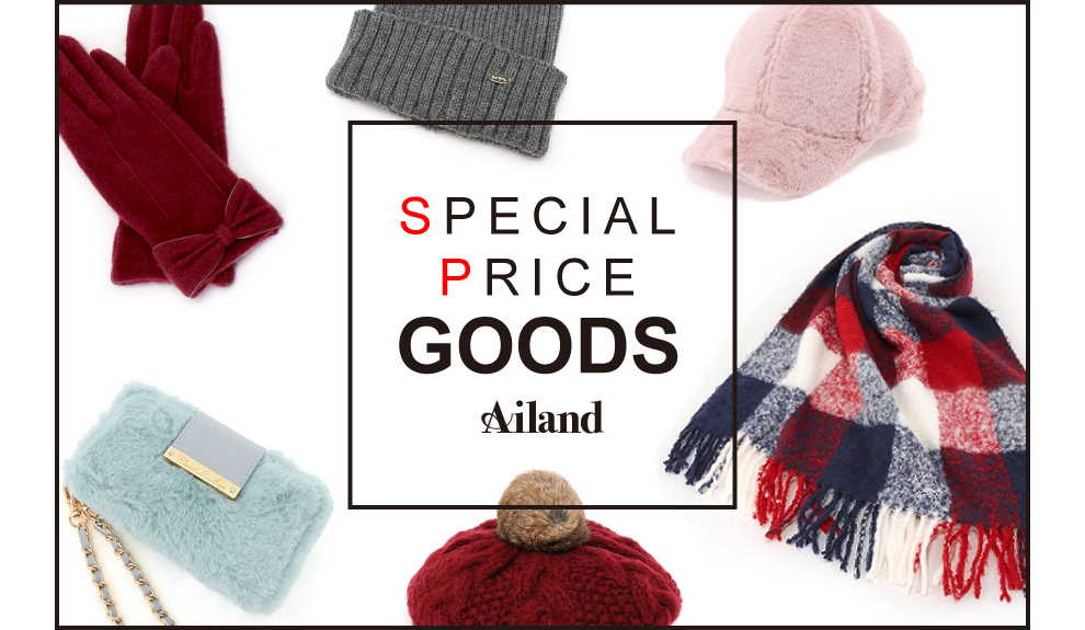 SPECIAL PRICE GOODS