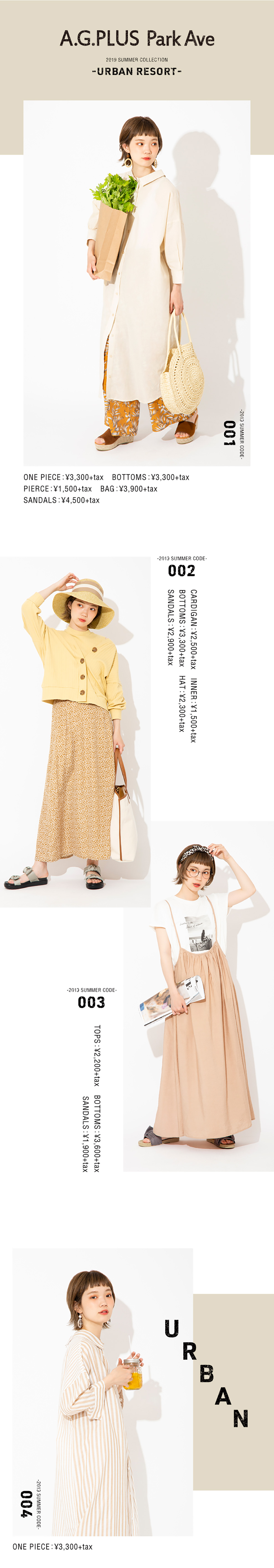 "【A.G.PLUS Park Ave】2019 summer LOOKカタログ ""URBAN RESORT"""