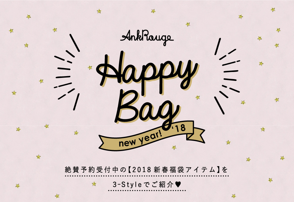 Happy Bag new year!'18