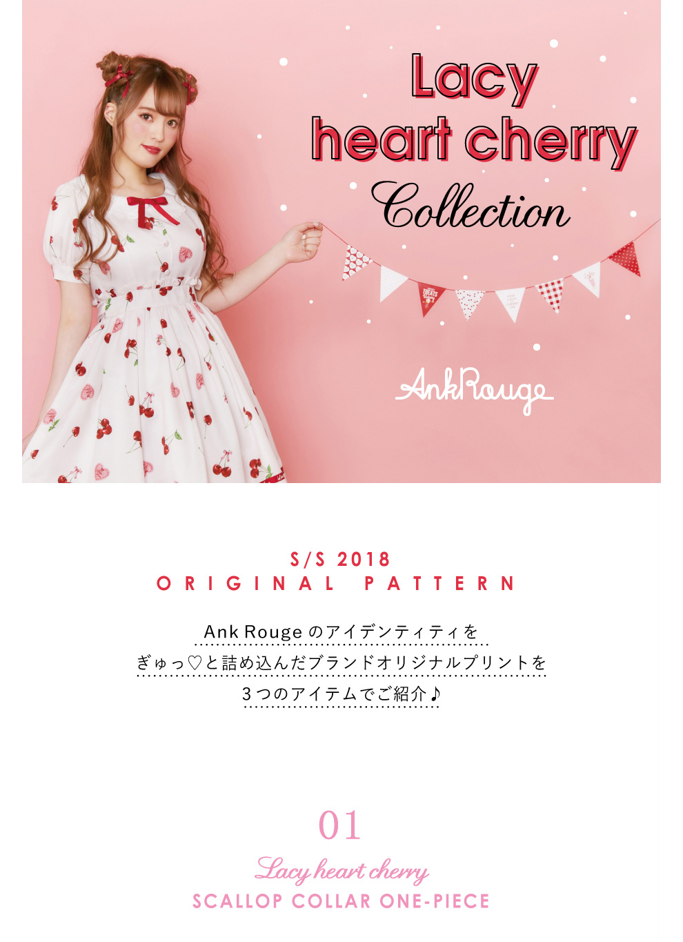 Lacy heart cherry Collection