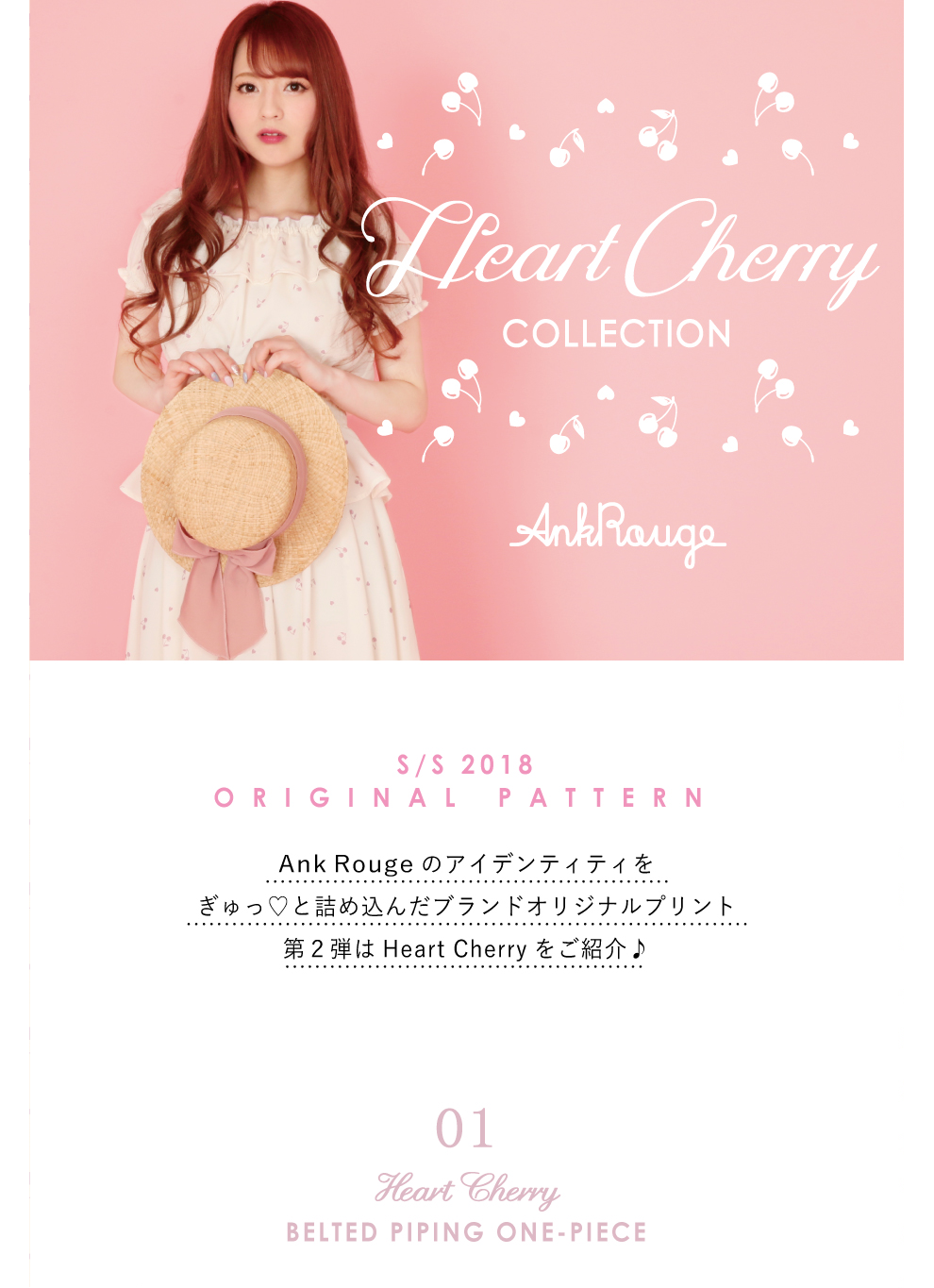Heart Cherry Collection