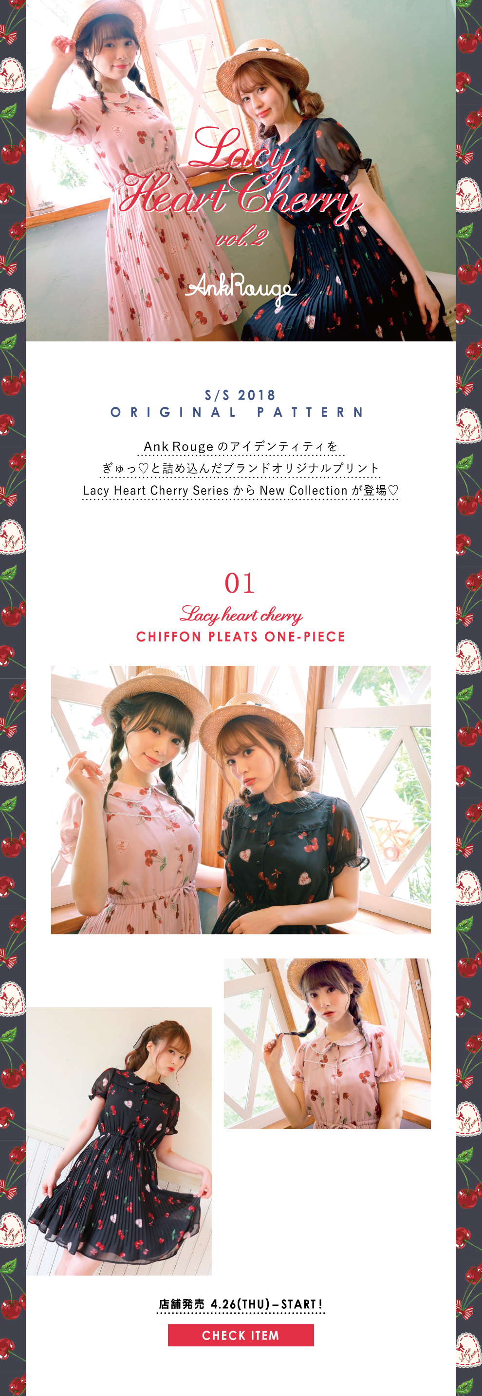 Lacy Heart Cherry Collection Vol.2