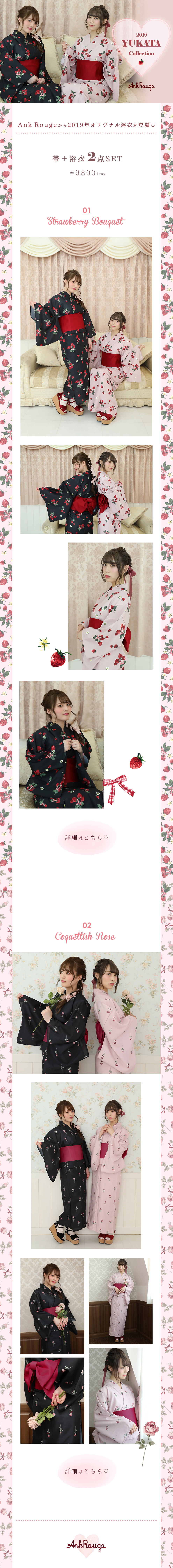 2019 YUKATA Collection