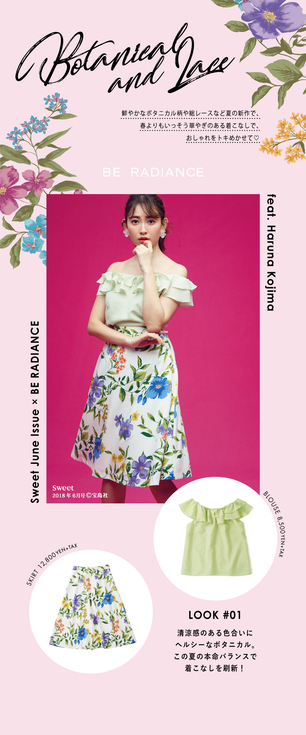 Sweet June Issue × BE RADIANCE Botanical and Lace