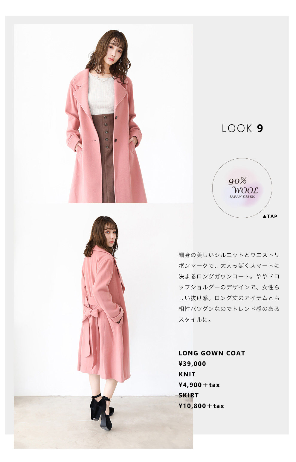 THE COAT COLLECTION FEMME / WINTER 2018