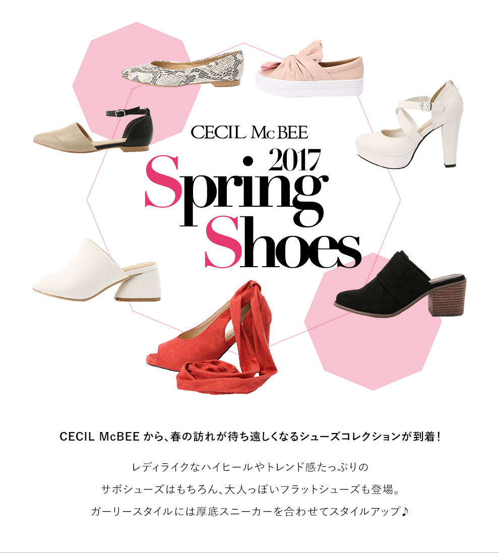2017 Spring Shoes Collection