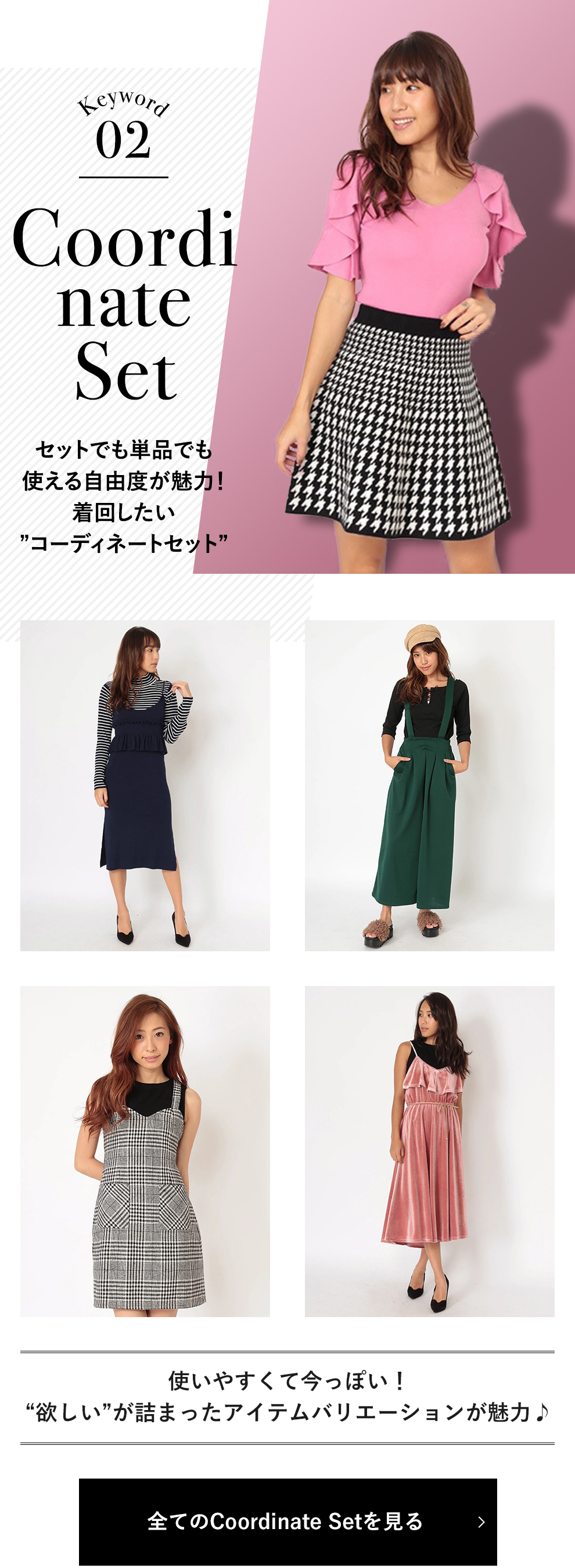 Coordinate Set セットでも単品でも使える自由度が魅力!着まわしたい「コーディネートセット」