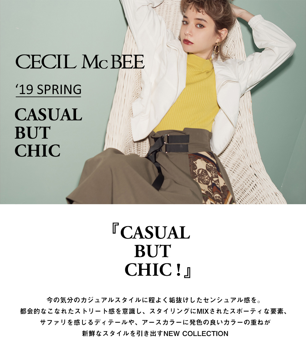 '19 SPRING『CASUAL BUT CHIC!』