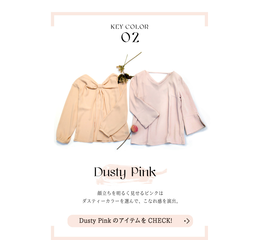 KEY COLOR 02 - Dusty Pink