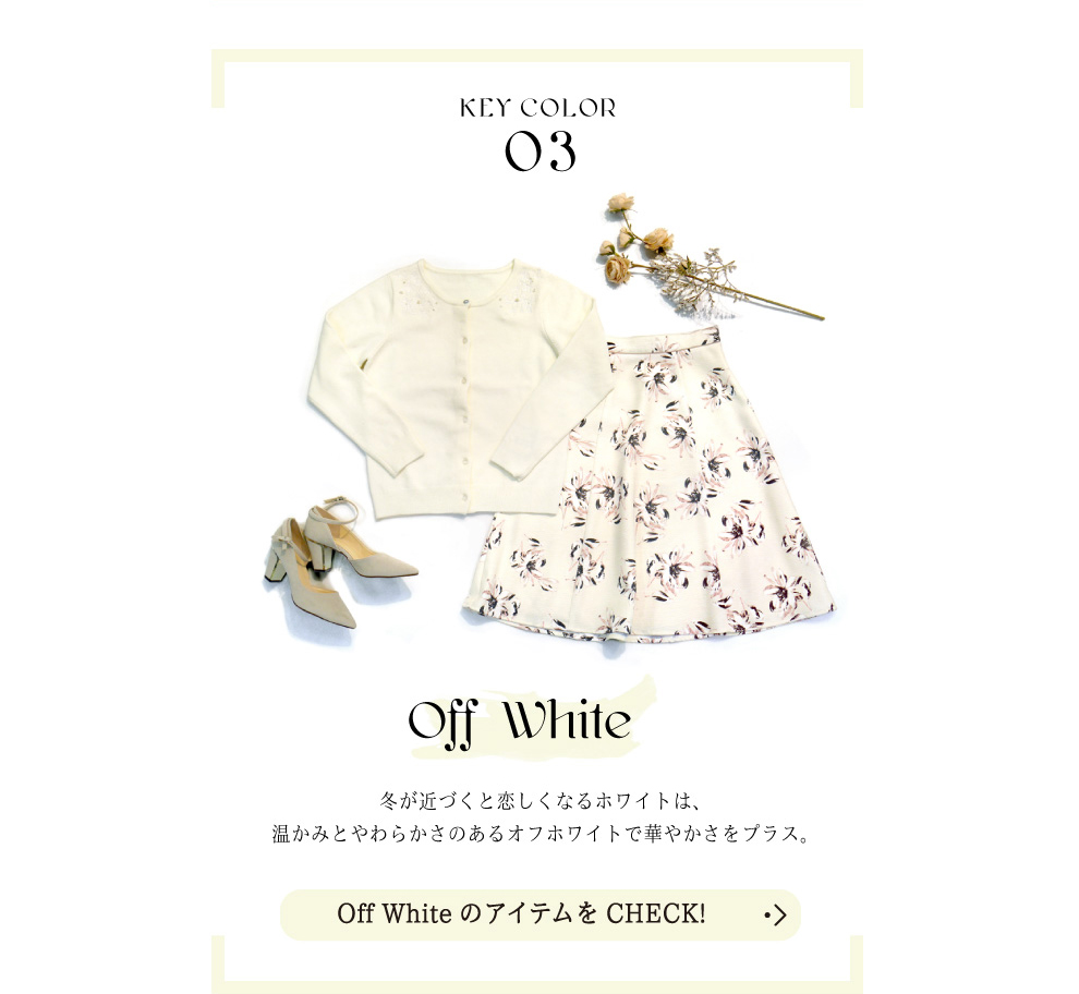 KEY COLOR 03 - Off White