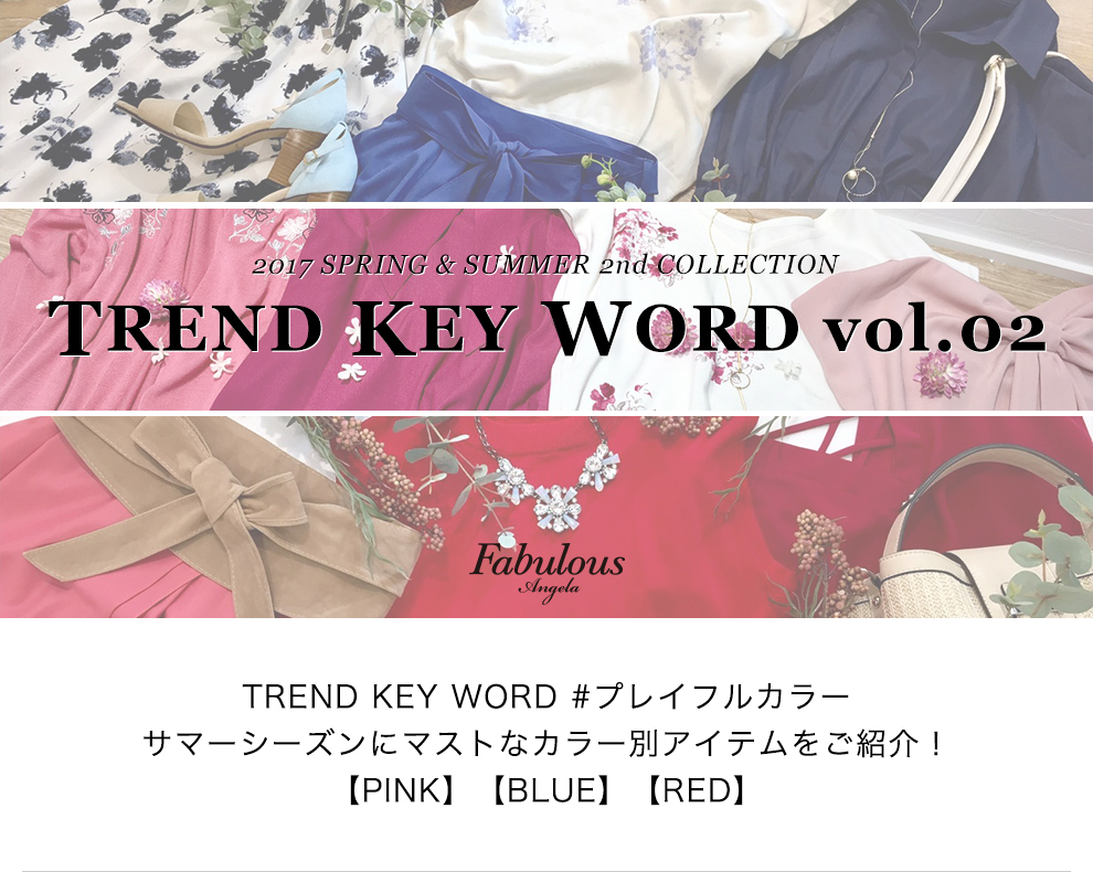 2017 SPRING & SUMMER 2nd COLLECTION - TREND KEY WORD vol.02