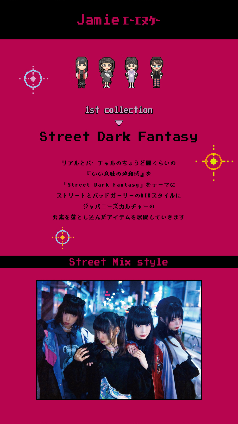 Jamieエーエヌケー Street Dark Fantasy 1st Collection