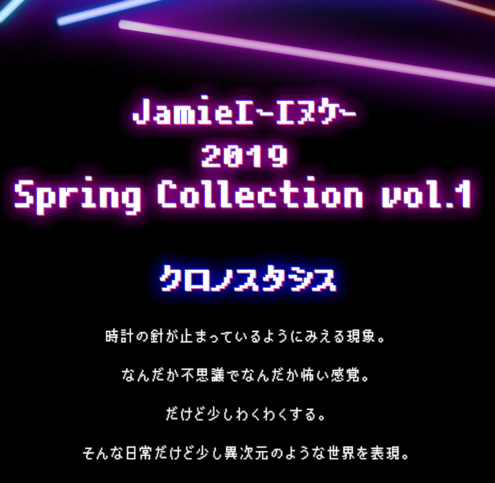 2019 Spring Collection Vol.1 - クロノスタシス -