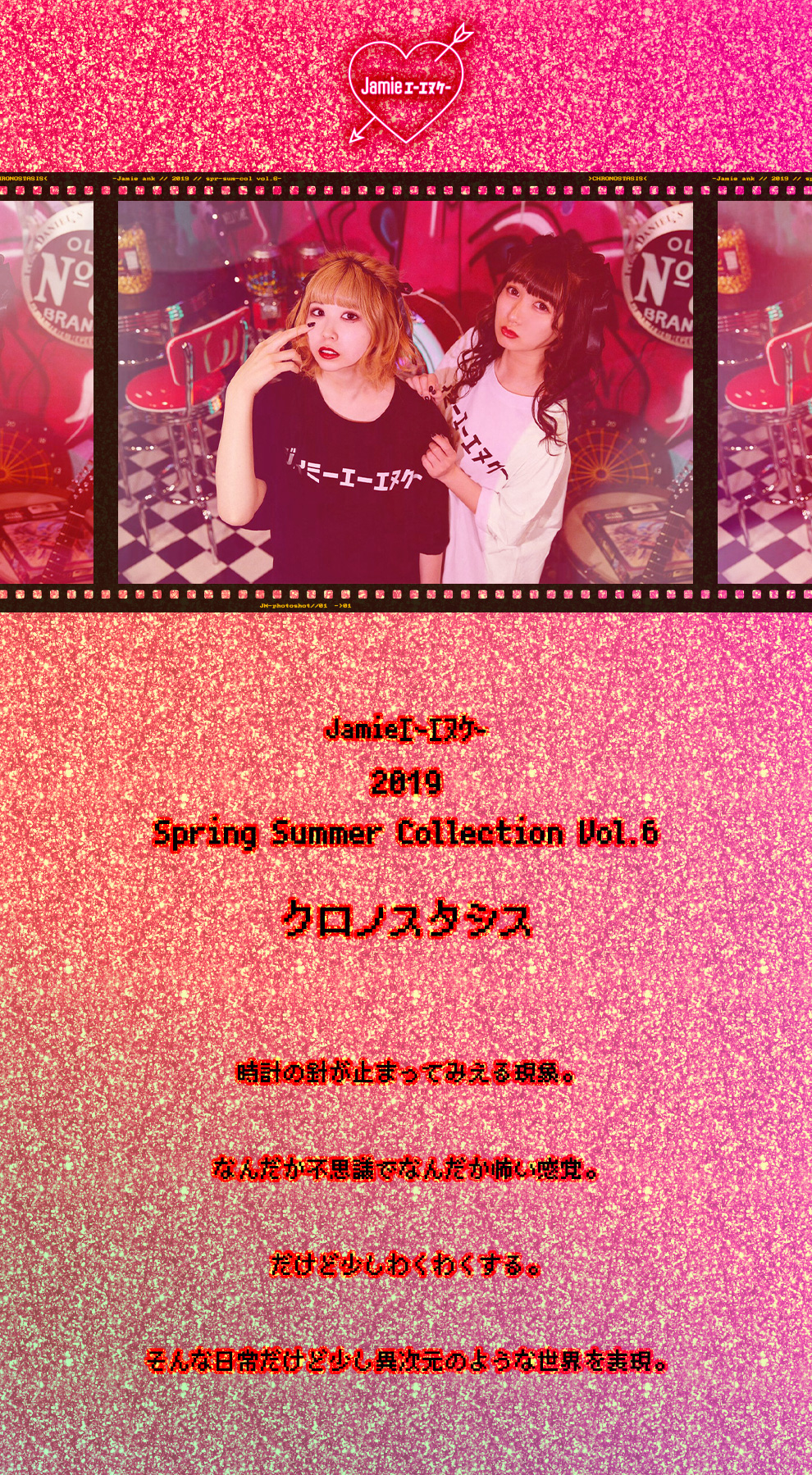 Jamieエーエヌケー 2019 Spring Summer Collection Vol.6「クロノスタシス」