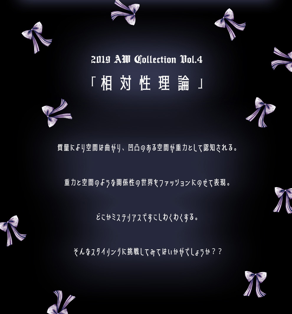 2019 AW Collection Vol.4「相対性理論」