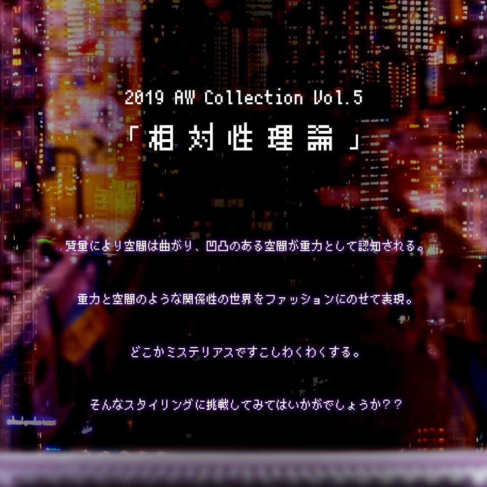 2019 AW COLLECTION Vol.5「相対性理論」
