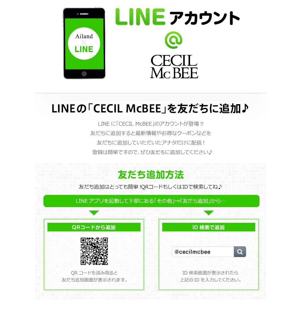LINEアカウント @ CECILE McBEE